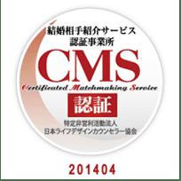 マル適マークCMSは結婚相談・結婚情報の信頼の証です